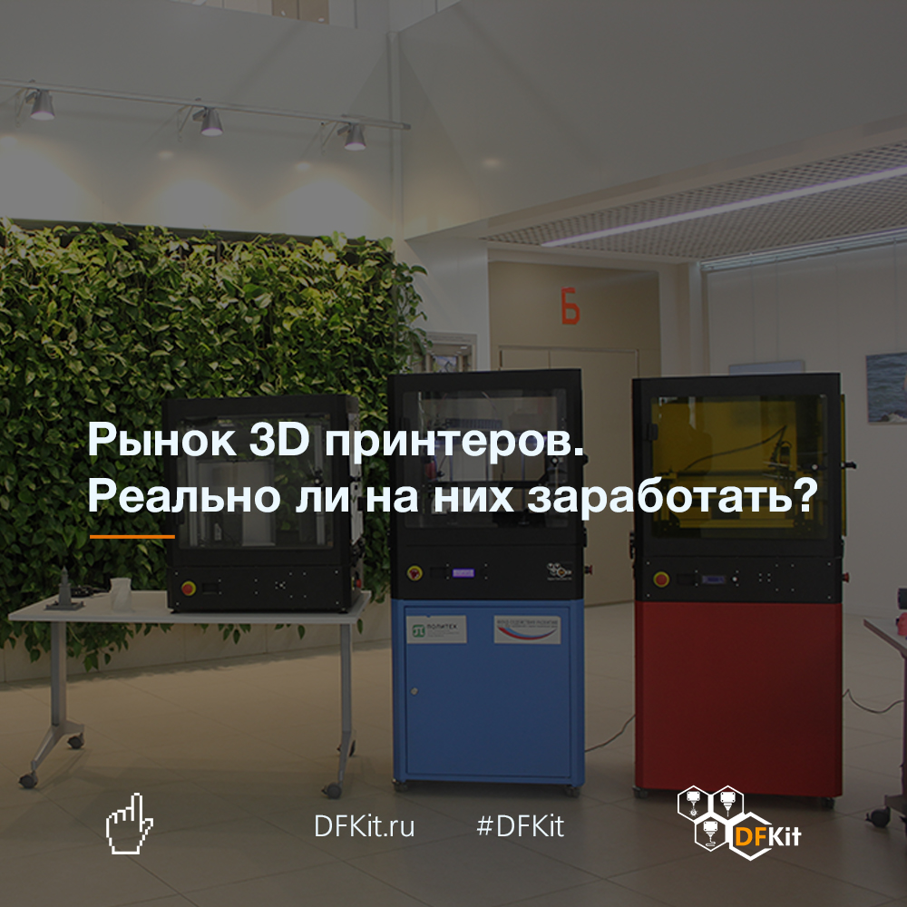 Рынок 3D принтеров. Реально ли на них заработать   3db5f2258819b